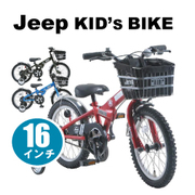 2016 Jeep JE‐16(ジープ キッズバイク 16インチ)【送料無料 遠方・離島は除く】