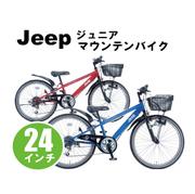 2016 Jeep JE‐24S(ジープ ジュニアマウンテンバイク 6段変速)24インチ【送料無料 遠方・離島は除く】