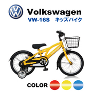 Volkswagen VW-16S(フォルクスワーゲン 16インチ キッズバイク)【送料無料 遠方・離島は除く】通常2~3日で発送