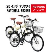 ノーパンク自転車 パンクしない自転車 20インチ オリタタミ 6段ヘンソク FB‐206R【送料無料 遠方・離島は除く】通常2〜3日で発送