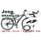 Jeep(ジープ)マウンテンバイク 18段変速 Wサスペンション(Jeep WRANGLER JE-268TE)【オリジナルフルセット】