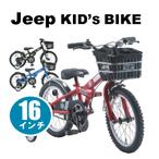2016 Jeep JE‐16(ジープ 子供自転車 16インチ)【送料無料 遠方・離島は除く】【今だけサイドスタンドプレゼント】通常2〜3日で発送
