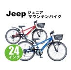 2016 Jeep JE‐24S(ジープ 子供自転車 24インチ 6段変速)【送料無料 遠方・離島は除く】通常2〜3日で発送